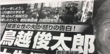 imanishiさんのツイート   週刊文春、鳥越俊太郎氏の記事、えらい勢いで大きいやっとるな。 https   t.co YwArd6ctlS