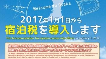 大阪観光局さんのツイート   2017年1月1日から府内のホテルや旅館に一定の金額以上での料金で宿泊された方に宿泊税が課税されます。 https   t.co vvdWgJ6sc6 https   t.co zq3IDcz5DG