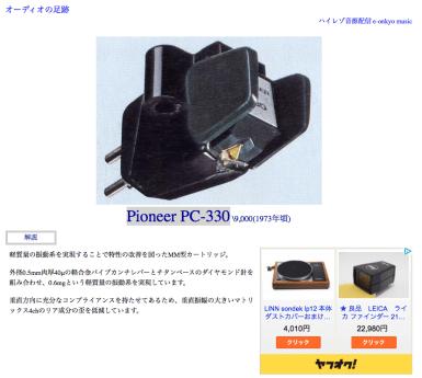 Pioneer PC-330 1