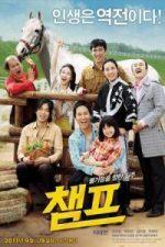 Nonton Film Champ (2011) Subtitle Indonesia Streaming Movie Download
