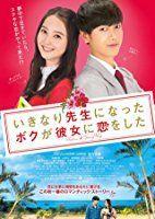 Nonton Film My Korean Teacher (2016) Subtitle Indonesia Streaming Movie Download
