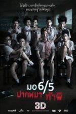 Nonton Film Make Me Shudder (2013) Subtitle Indonesia Streaming Movie Download
