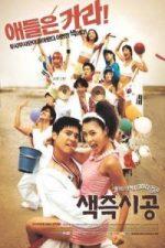 Nonton Film Sex Is Zero (2002) Subtitle Indonesia Streaming Movie Download