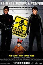 Nonton Film Rob-B-Hood (2006) Subtitle Indonesia Streaming Movie Download