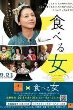 Nonton Film Taberu Onna (2018) Subtitle Indonesia Streaming Movie Download