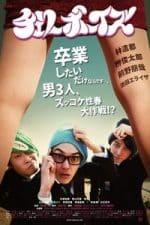 Nonton Film Cherry Boys (2018) Subtitle Indonesia Streaming Movie Download