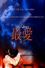Nonton Film Zui ai (1986) Subtitle Indonesia Streaming Movie Download