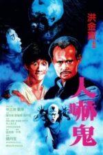 Nonton Film Hocus Pocus (1984) Subtitle Indonesia Streaming Movie Download