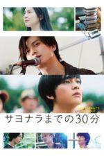 Nonton Film Sayonara made no 30-bun (2020) Subtitle Indonesia Streaming Movie Download