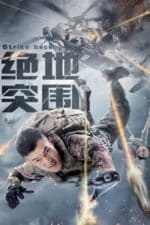 Nonton Film Strike Back (2021) Subtitle Indonesia Streaming Movie Download