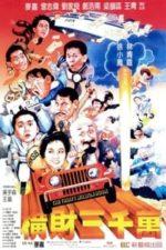 Nonton Film The Thirty Million Dollar Rush (1987) Subtitle Indonesia Streaming Movie Download