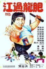 Nonton Film Enter the Fat Dragon (1978) Subtitle Indonesia Streaming Movie Download