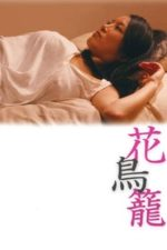 Nonton Film The Caged Flower (2013) Subtitle Indonesia Streaming Movie Download