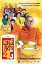 Nonton Film Joking Jazz 4G (2016) Subtitle Indonesia Streaming Movie Download