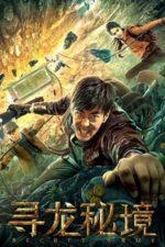 Nonton Film Secret Army (2021) Subtitle Indonesia Streaming Movie Download