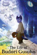 Nonton Film The Life of Guskou Budori (2012) Subtitle Indonesia Streaming Movie Download
