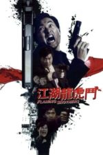 Nonton Film Flaming Brothers (1987) Subtitle Indonesia Streaming Movie Download