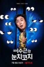Nonton Film Lee Su-geun: The Sense Coach (2021) Subtitle Indonesia Streaming Movie Download