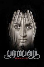 Nonton Film Paramapadham Vilayattu (2021) Subtitle Indonesia Streaming Movie Download