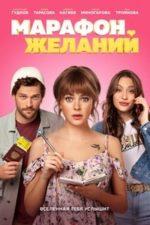 Nonton Film Seven Wishes (2020) Subtitle Indonesia Streaming Movie Download