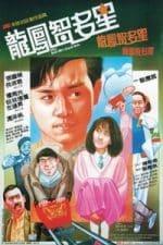 Nonton Film The Intellectual Trio (1985) Subtitle Indonesia Streaming Movie Download
