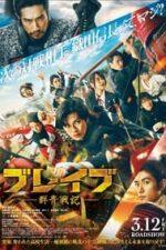 Nonton Film Brave: Gunjyo Senki (2021) Subtitle Indonesia Streaming Movie Download