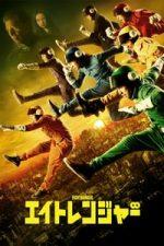 Nonton Film Eight Ranger (2012) Subtitle Indonesia Streaming Movie Download