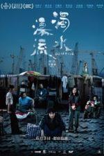 Nonton Film Drifting (2021) Subtitle Indonesia Streaming Movie Download