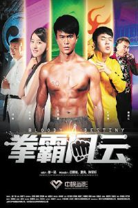Nonton Film Bloody Destiny (2015) Subtitle Indonesia Streaming Movie Download