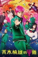 Nonton Film Psychic Kusuo (Saiki Kusuo no sai-nan) (2017) Subtitle Indonesia Streaming Movie Download