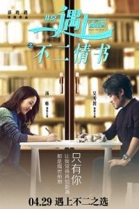 Nonton Film Beijing Meets Seattle II: Book of Love (2016) Subtitle Indonesia Streaming Movie Download