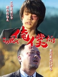 Nonton Film I Alone (2015) Subtitle Indonesia Streaming Movie Download
