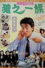 Nonton Film The Romancing Star III (1989) Subtitle Indonesia Streaming Movie Download