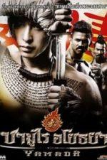 Nonton Film Yamada: Samurai of Ayothaya (2010) Subtitle Indonesia Streaming Movie Download