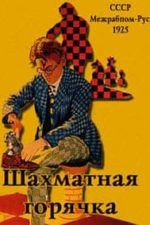 Nonton Film Chess Fever (1925) Subtitle Indonesia Streaming Movie Download