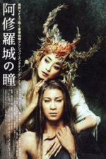 Nonton Film Ashura-jô no hitomi (2005) Subtitle Indonesia Streaming Movie Download