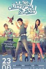 Nonton Film Mon Love Sib Meun (2015) Subtitle Indonesia Streaming Movie Download
