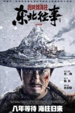 Nonton Film History of the Northeast: My name is Liu Haizhu (2020) Subtitle Indonesia Streaming Movie Download