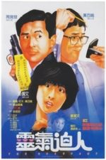 Nonton Film The Occupant (1984) Subtitle Indonesia Streaming Movie Download