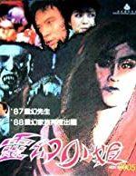 Nonton Film Miss Magic (1988) Subtitle Indonesia Streaming Movie Download