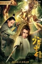 Nonton Film Young Li Bai: The Flower and the Moon (2020) Subtitle Indonesia Streaming Movie Download