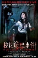 Nonton Film The Supernatural Events on Campus (2013) Subtitle Indonesia Streaming Movie Download