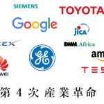【これからの途上国との関わり方はどうあるべきか?】アフリカとグローバルIT企業(後編)