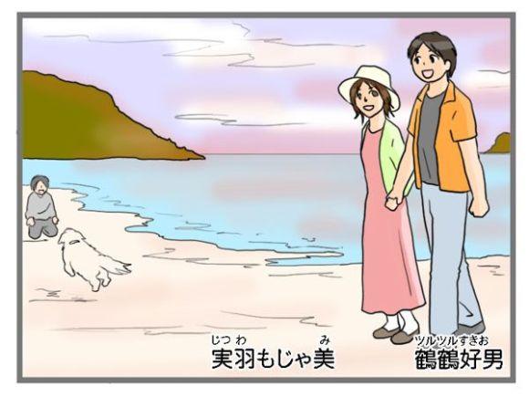 datsumou-otomari1