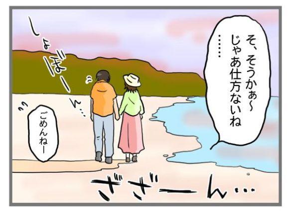 datsumou-otomari4