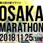 osaka-marathon2018_date
