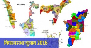 Assembly polls ,Assam Assembly Election ,Kerala ,West bengal ,AIADMK,राज्,चुनाव,नतीजा