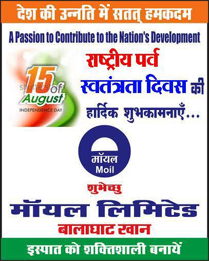 स्वतंत्रता दिवस की हार्दिक शुभकामनाये -Moil Balaghat Madhya Pradesh