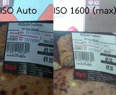 เกิดเม็ดสีหากใช้ ISO 1600 เปรียบเทียบกับ ISO auto