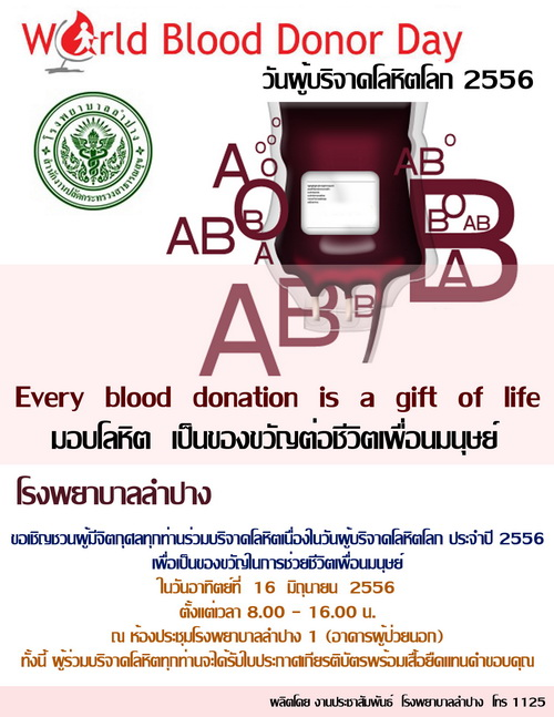 blood donation in lampang